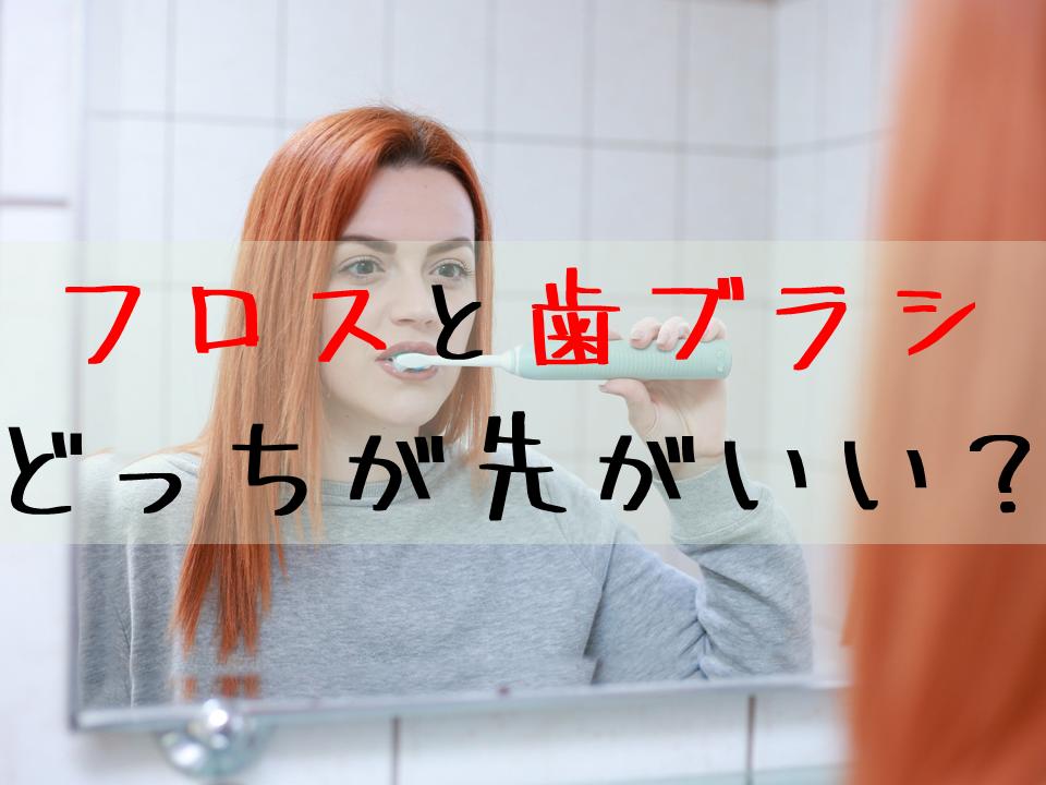 デンタルフロスと歯磨きの順番どっちが先が良いのか?