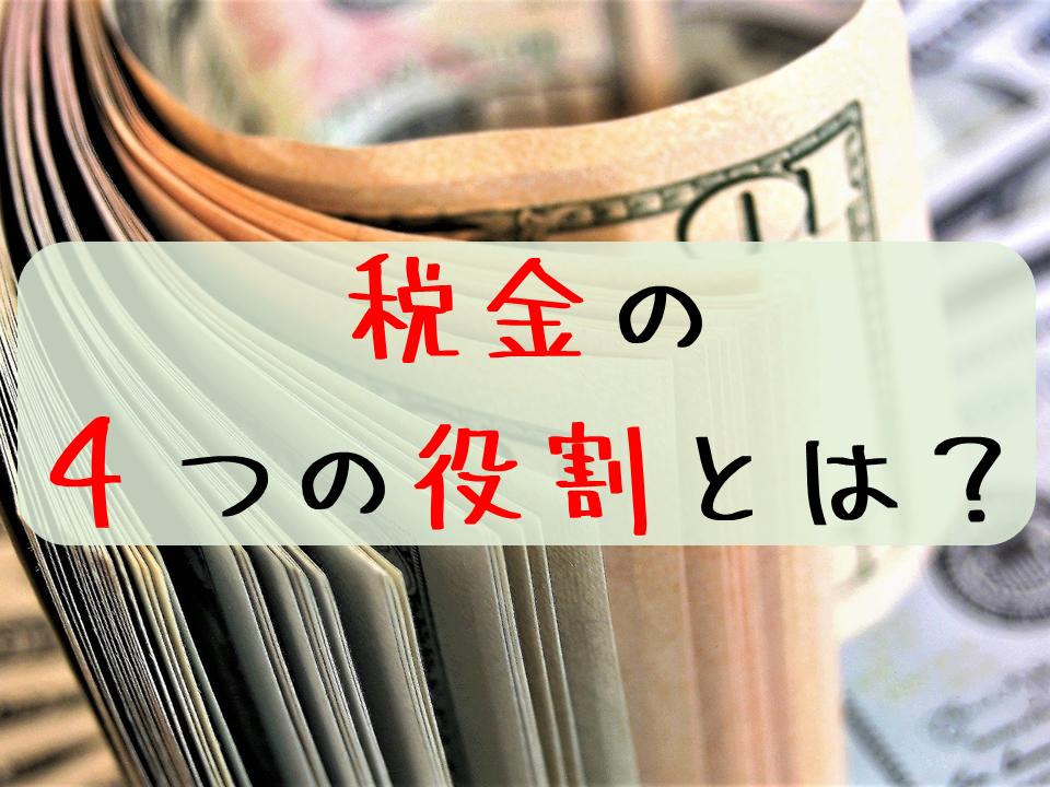 税金の意味・役割についてMMT(現代貨幣理論)から解説