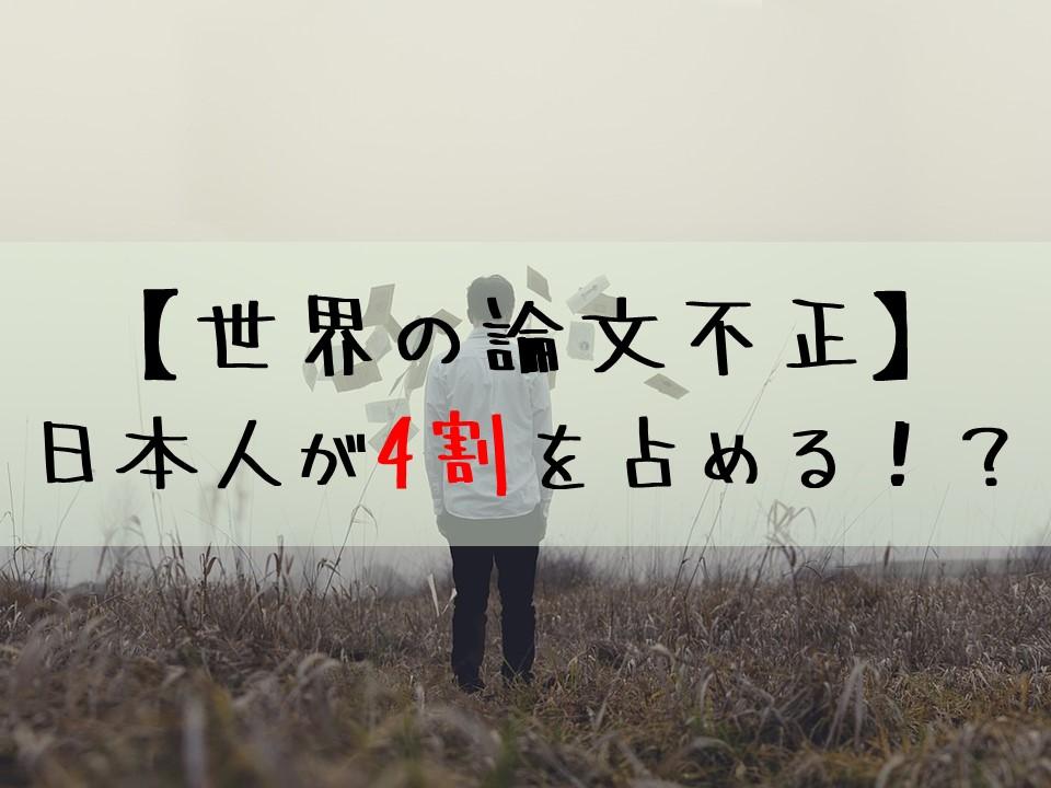 【論文不正】日本が上位4割を占める理由についての考察