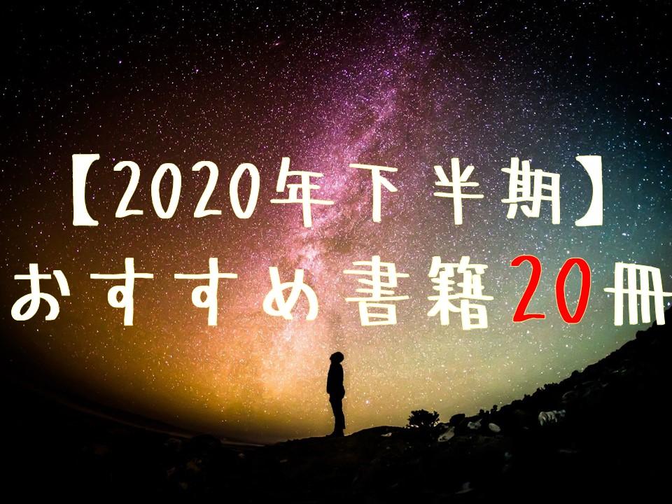 2020年下半期に読んだオススメの書籍 厳選20冊!